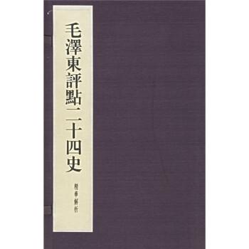 毛泽东评点24史精华解析本:线装本 下载
