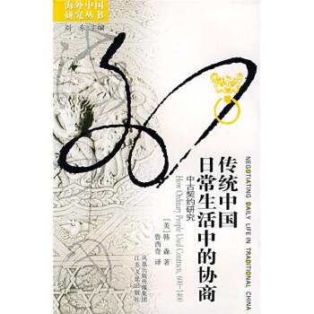 传统中国日常生活中的协商 在线下载