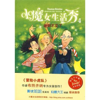 小魔女生活秀4:老师不见了 [7~10岁] 在线阅读