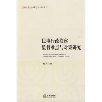 民事行政检察监督难点与对策研究 电子书