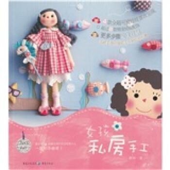 女孩私房手工:手把手带你体验手工制作的乐趣 电子书下载