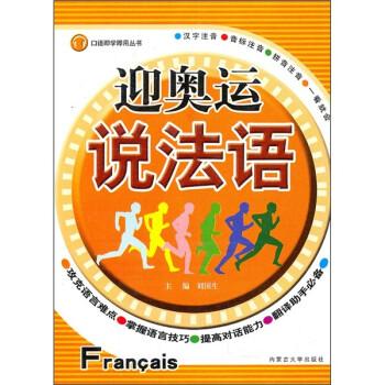口语即学即用丛书:迎奥运说法语 电子书