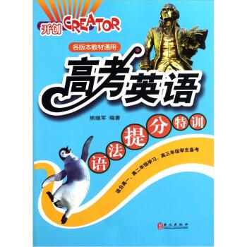 高考英语语法提分特训 电子书下载