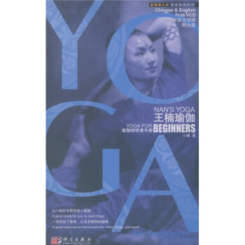 健美强身系列:王楠瑜伽-瑜伽初学者手册 PDF版