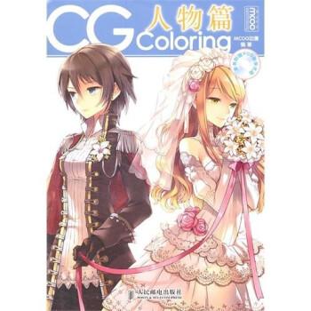 CG Coloring:人物篇 下载