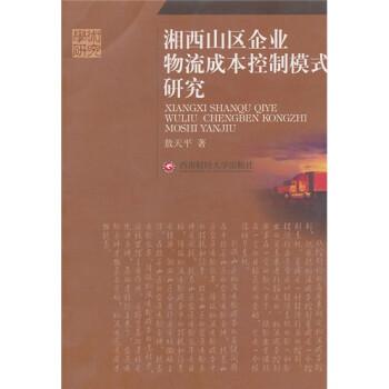 湘西山区企业物流成本控制模式研究 在线下载