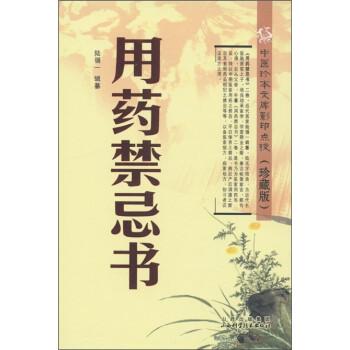 中医珍本文库影印点校:用药禁忌书 在线下载