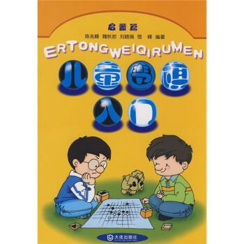 儿童围棋入门:启蒙篇 [3-6岁] PDF版下载