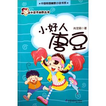 小豆子幽默丛书:小好人唐豆 [7-10岁] PDF版