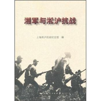 湘军与淞沪抗战 电子书