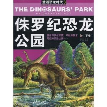 重返恐龙时代3:侏罗纪恐龙公园 [3-10岁] 在线阅读