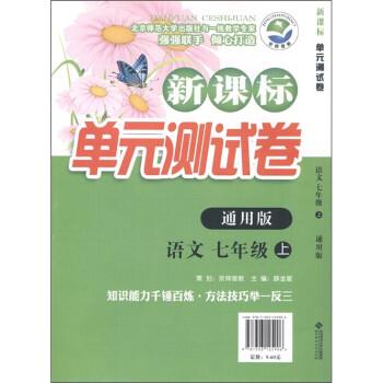 新课标单元测试卷:语文 电子书下载