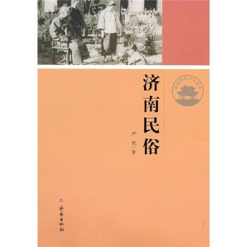 济南历史文化读本:济南民俗 在线下载