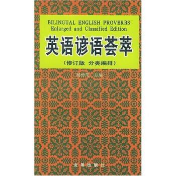 英语谚语荟萃  [BilingualEnglishProverbs] 电子版下载