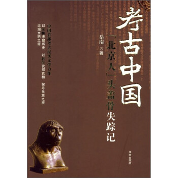 """考古中国:""""北京人""""头盖骨失踪记 在线下载"""