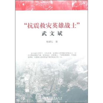 """""""抗震救灾英雄战士""""武文斌 在线阅读"""