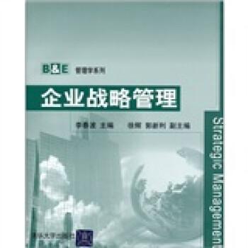 企业战略管理 PDF版