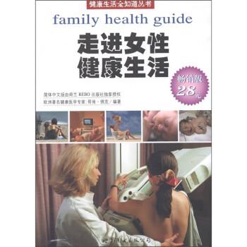 健康生活全知道丛书:走进女性健康生活 PDF电子版