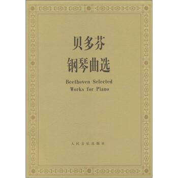 贝多芬钢琴曲选 下载