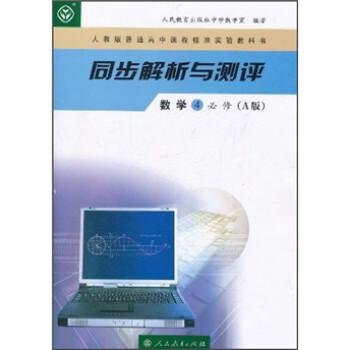 人教版普通高中课程标准实验教科书·同步解析与测评:数学4 下载