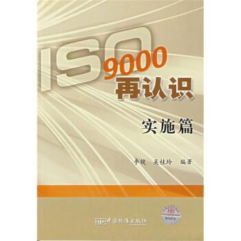 ISO9000再认识 电子版