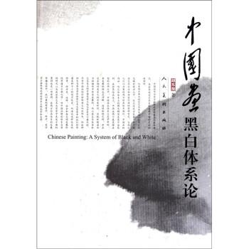中国画黑白体系论 在线阅读