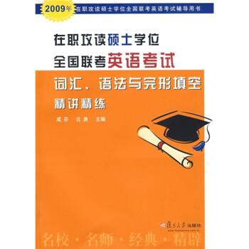 在职攻读硕士学位全国联考英语考试词汇、语法与完形填?#31449;?#35762;精练 在线阅读