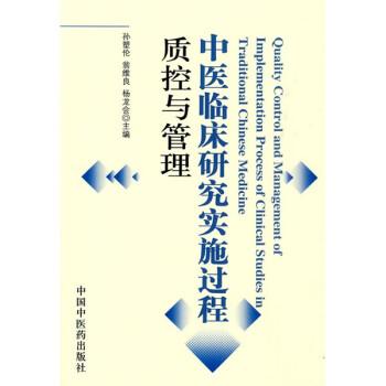 中医临床研究实施过程质控与管理 PDF电子版