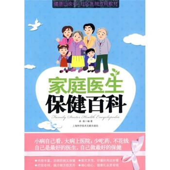 家庭医生保健百科 PDF电子版