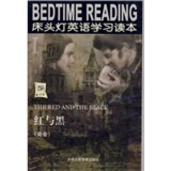 床头灯英语学习读本:红与黑 在线