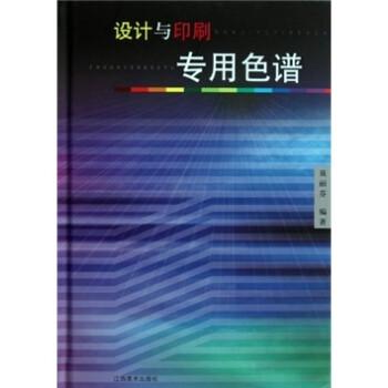 设计与印制专用色谱 电子书