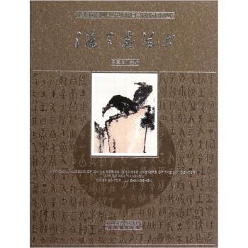 中国国家博物馆20世纪中国美术名家系列丛书:潘天寿艺术  [Art of Pan Tianshou] PDF版下载