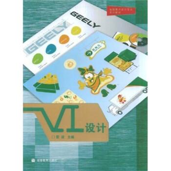 电脑美术设计专业系列教材:VI设计 PDF电子版