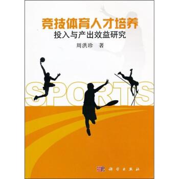 竞技体育人才培养投入与产出效益研究 下载