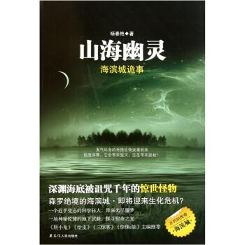 山海幽灵:海滨城市诡事 试读