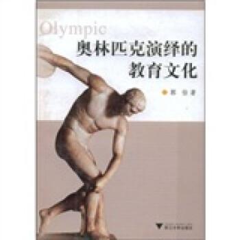 奥林匹克演绎的教育文化 版