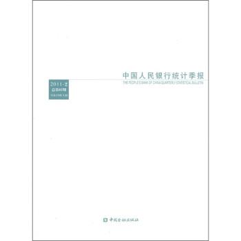 中国人民银行统计季报  [The People's Bank of China Quarterly Statistical Bulletin] 试读