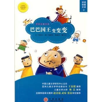 学语文读童话4:巴巴国王变变变 [7-10岁] 电子书