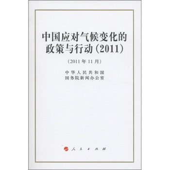 中国应对气候变化的政策与行动 电?#24433;?#19979;载