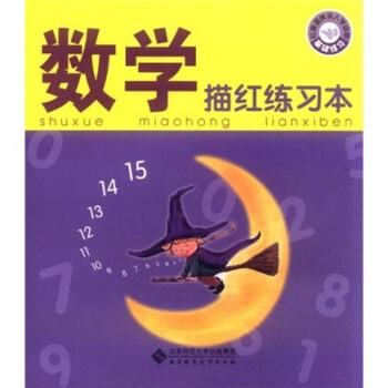 红黄蓝快乐入学必做:数学描红练习本 [3-6岁] 电子书