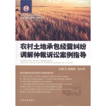农村土地承包经营纠纷调解仲裁诉讼案例指导 PDF版下载