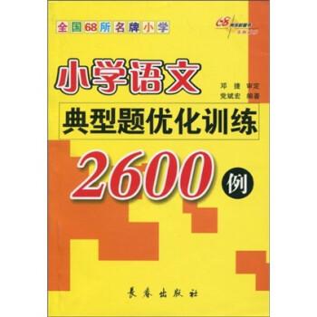 全国68所名牌小学:小学语文典型题优化训练2600例 电子书下载