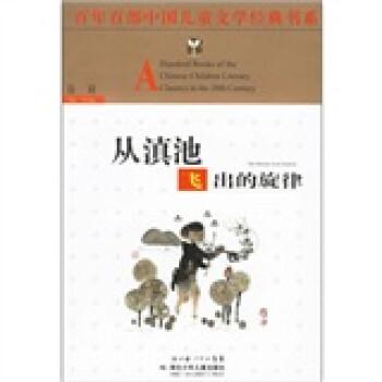 百年百部儿童文学经典书系:从滇池飞出的旋律 [11-14岁] 试读