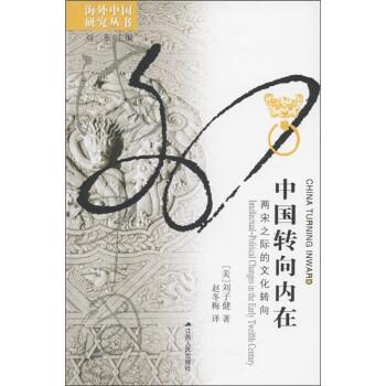 海外中国研究系?#23567;?#20013;国转向内在:两宋之际的文化转向 下载