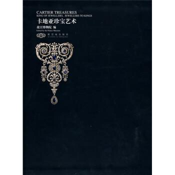 卡地亚珍宝艺术 电子书