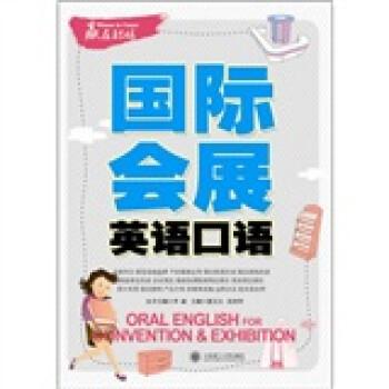 国际会展英语口语 电子版下载