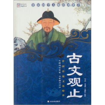 知书达礼典藏·中国传统文化精华:古文观止 [3-10岁] 电子书下载