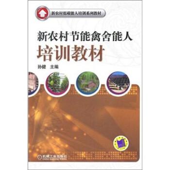 新农村节能禽舍能人培训教材 PDF版下载