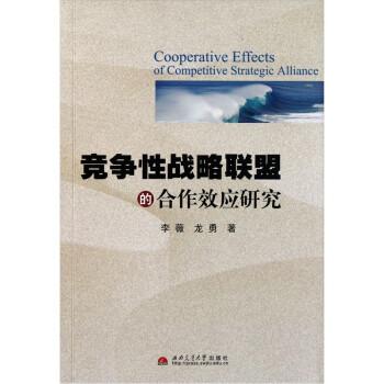 竞争性战略联盟的合作效应研究 在线下载