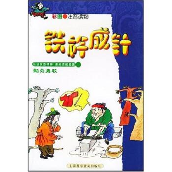 铁杵成针 [3-6岁] PDF版